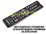 Original remote control for all Bulsatcom receivers